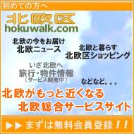 �k���������T�C�g�u�k����ihokuwalk.com�j�v